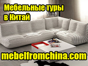 Мебельные туры в Китай в Екатеринбург