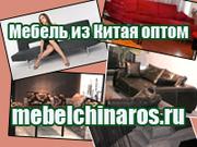 Доставка мебели из Китая. Поставки из Китая в Екатеринбург