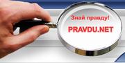 Сайт PRAVDU.NET для тех,  кто ищет ответы,  кто в пути.