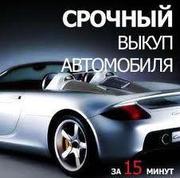 Срочный выкуп авто в Екатеринбурге по максимальной цене