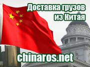 Доставка грузов из Китая в Екатеринбург