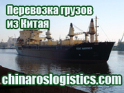 Грузоперевозки - доставка грузов из Китая в Екатеринбург