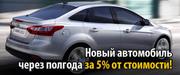 Купить новое авто без кредита. Екатеринбург