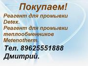 Покупаем реагенты для промывки: Detex,  Metenotherm.
