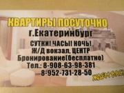 ПОСУТОЧНО 1-комнатные квартиры ЖД ВОКЗАЛ / ЦЕНТР в Екатеринбурге
