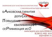 Специалисты для вступления в СРО за 1 день всего 1200 руб.