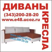 Продам диван,  продам кресло недорого