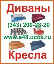 Кресло кровать,  кресло раскладное,  кресло и диван