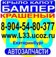 Бампер ваз капот крыло Приора Гранта Калина 2112 2114 2110 2115
