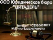 Юридические услуги и консультации.