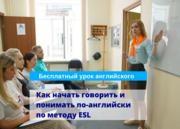 Бесплатный вводный урок разговорного английского языка