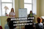 Бесплатный урок разговорного английского в Екатеринбурге!