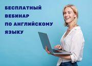 Бесплатный вебинар по английскому языку!