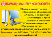Ремонт компьютера,  ноутбука. Настройки и обслуживание. Семейный доктор
